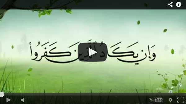 سورة القلم الآيات ٥١-٥٢ – الشيخ المنشاوي – مصحف مصر HD