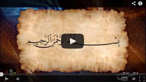 033056 صَلُّوا عَلَيْهِ وَسَلِّمُوا تَسْلِيمًا – مصحف مصر HD
