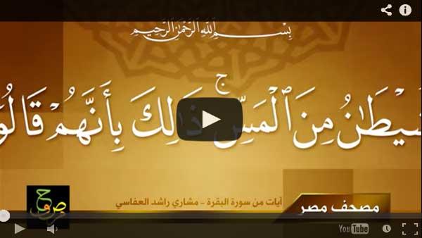 آيات الربا من سورة البقرة – الشيخ مشاري راشد العفاسي – مصحف مصر HD