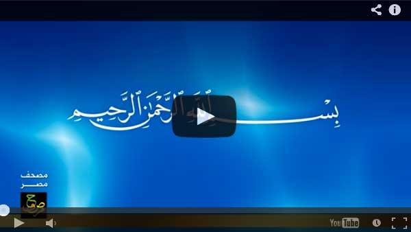 سورة النبأ – مصحف مصر HD تجويد رائع للشيخ عبدالباسط عبدالصمد
