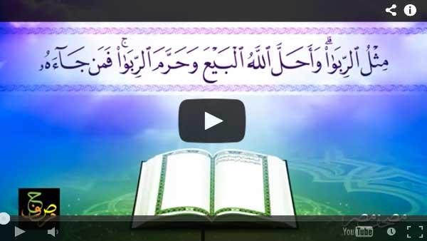 آيات الربا والدين من سورة البقرة – مصحف مصر HD الشيخ سعد الغامدي
