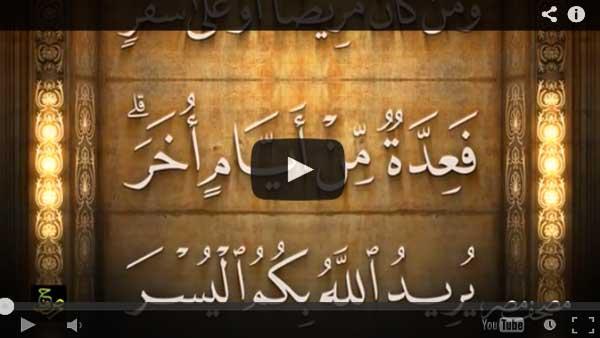 شهر رمضان – الشيخ عبدالباسط عبدالصمد – مصحف مصر HD