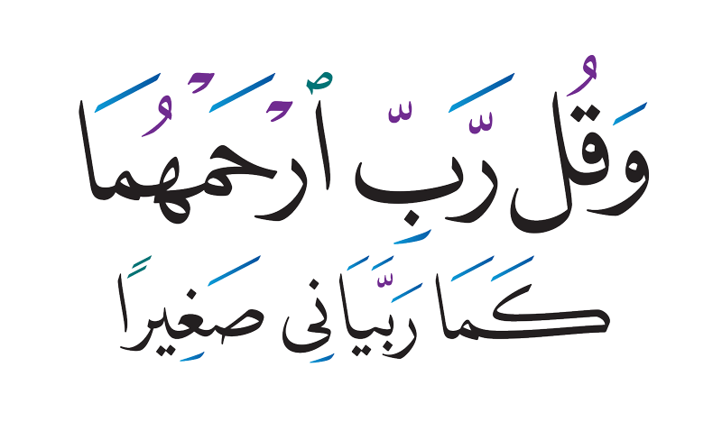 017024 وقل رب ارحمهما