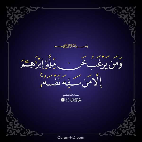 ومن يرغب عن ملة إبراهيم إلا من سفه نفسه