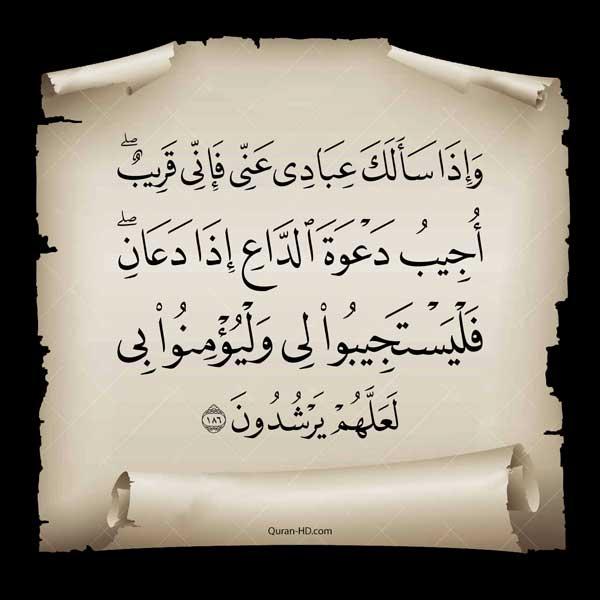 002186 وإذا سألک عبادی عنی فإنی قریب | Quran-HD