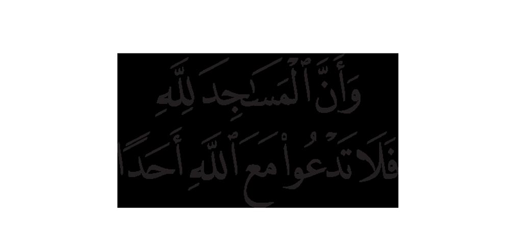 082018 وأن المساجد لله فلا تدعوا مع الله أحدا
