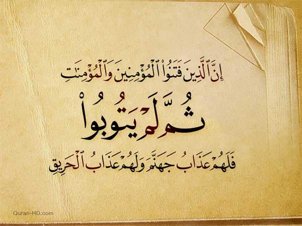 إن الذين فتنوا المؤمنين والمؤمنات