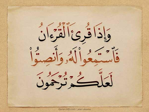 وإذا قرئ القرآن فاستمعوا له وأنصتوا