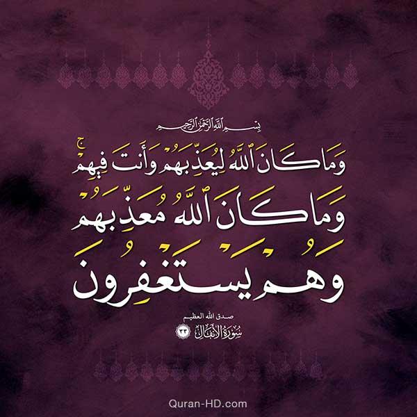 Quran Hd 008033 وما كان الله معذبهم وهم يستغفرون Quran Hd
