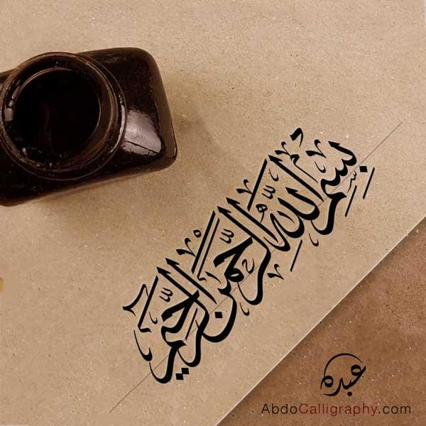 بسم الله الرحمن الرحيم الخط العربي الثلث