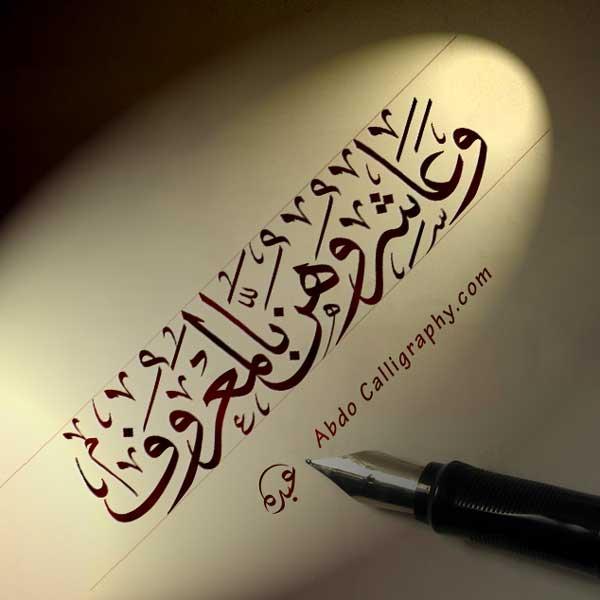 مخطوطة-وعاشروهن-بالمعروف-الخط-العربي-الثلث